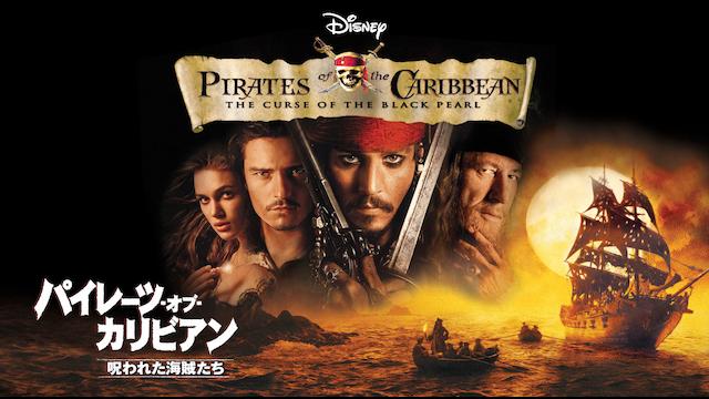 【映画】パイレーツ・オブ・カリビアン/呪われた海賊たちのレビュー・予告・あらすじ