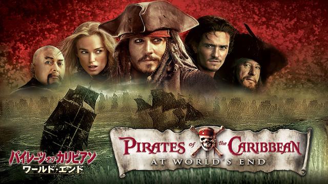 パイレーツ・オブ・カリビアン 3 /ワールド・エンドの動画 - パイレーツ・オブ・カリビアン 5 /最後の海賊