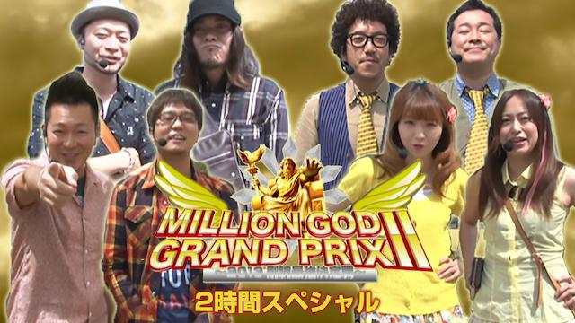 【特番】MLLION GOD GRAND PRIX 2 〜2013剛腕最強決定戦〜の動画 - 【特番】MILLION GOD GRAND PRIX 3 ー2015剛腕最強決定戦ー【3部作特別版】