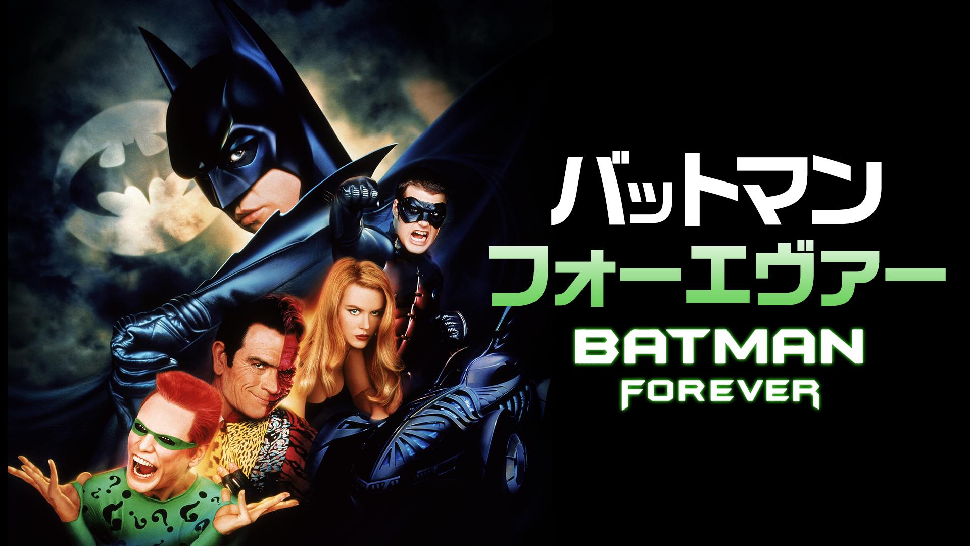 バットマン フォーエヴァーの動画 - バットマン&ロビン Mr.フリーズの逆襲!