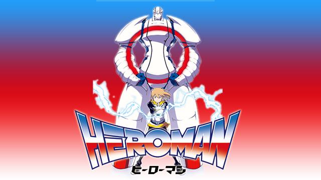 HEROMAN (ヒーローマン) 動画