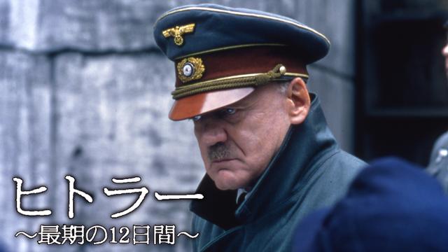 ヒトラー ~最期の12日間~ 動画