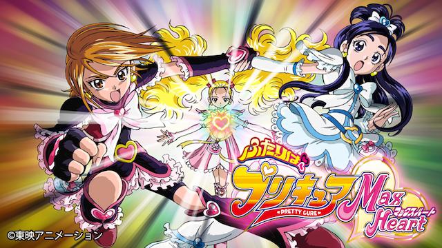 ふたりはプリキュア Max Heartの動画 - キラキラ☆プリキュアアラモード