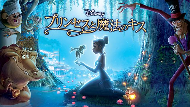 【映画】プリンセスと魔法のキスのレビュー・予告・あらすじ