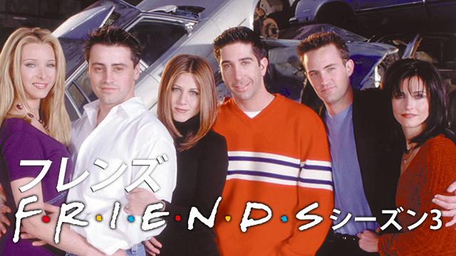 Friends/フレンズ シーズン3 無料動画