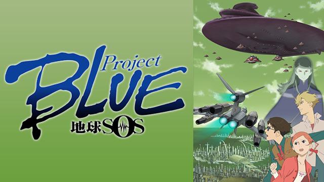 ProjectBLUE 地球SOS 動画