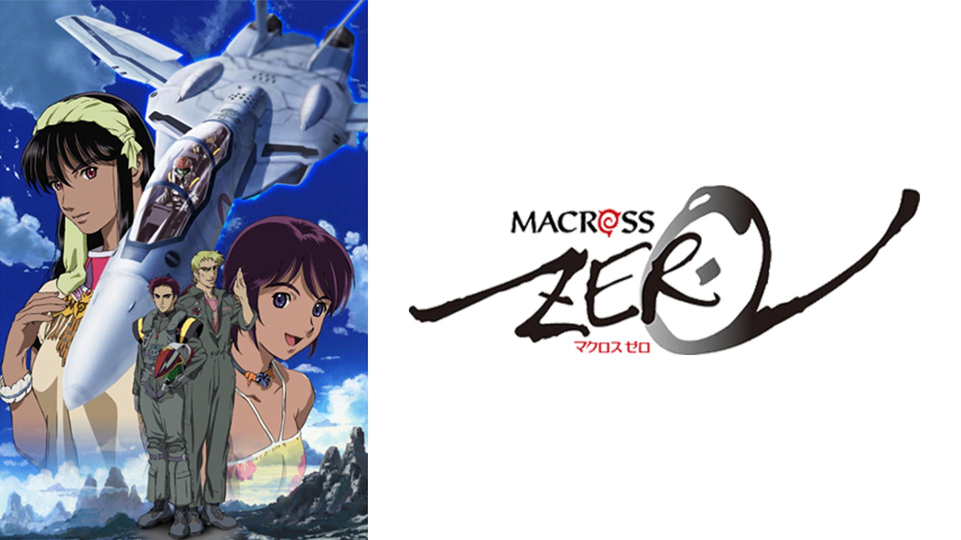 マクロス ゼロの動画 - マクロスFB7 オレノウタヲキケ!