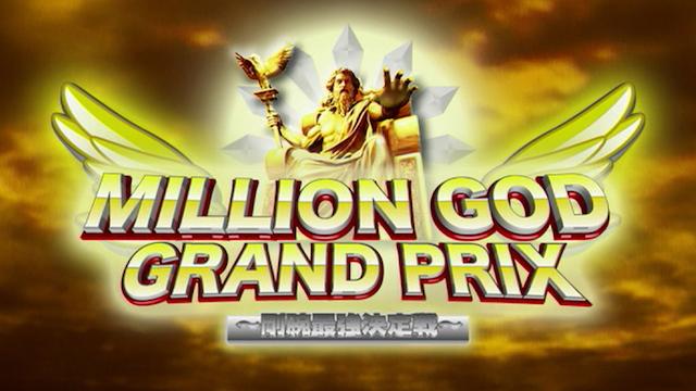 【特番】MLLION GOD GRAND PRIX 1 〜剛腕最強決定戦〜の動画 - 【特番】MILLION GOD GRAND PRIX 3 ー2015剛腕最強決定戦ー【3部作特別版】
