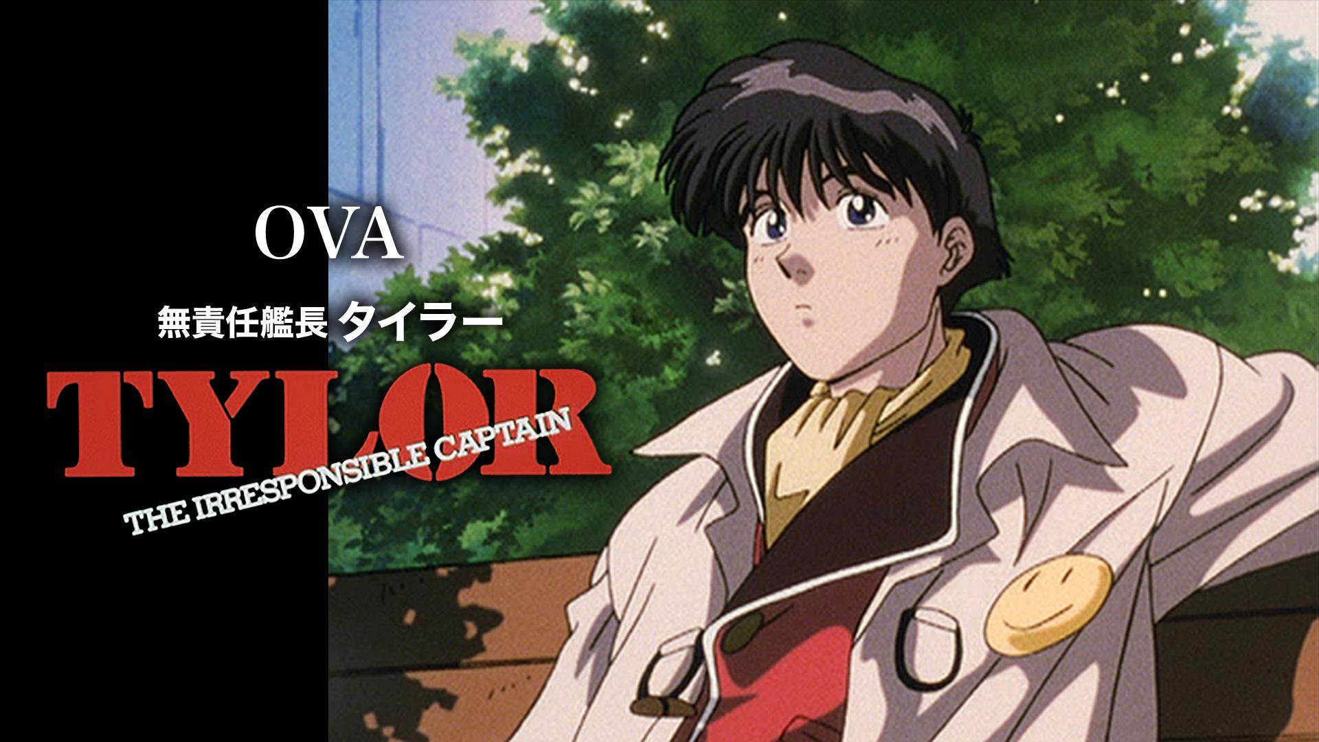 OVA 無責任艦長タイラーの動画 - 無責任ギャラクシー☆タイラー
