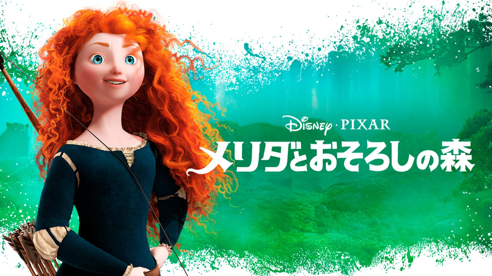 【映画】メリダとおそろしの森のレビュー・予告・あらすじ
