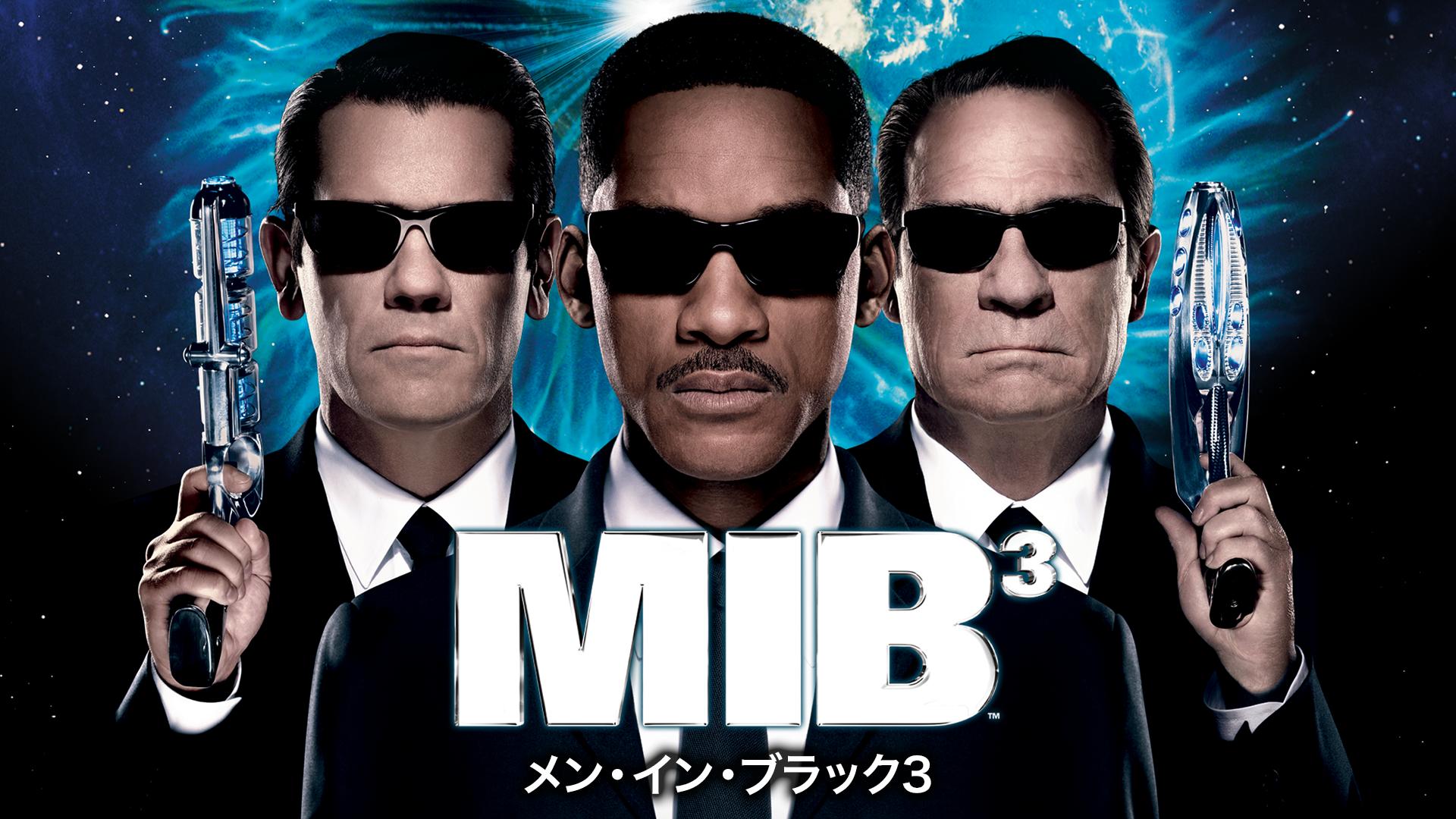 メン・イン・ブラック3 動画