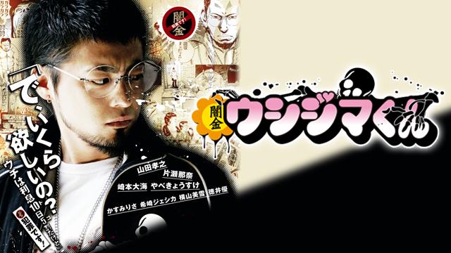 闇金ウシジマくん Season1の動画 - 映画 闇金ウシジマくん ザ・ファイナル