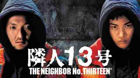 【映画 邦画 おすすめ】隣人13号