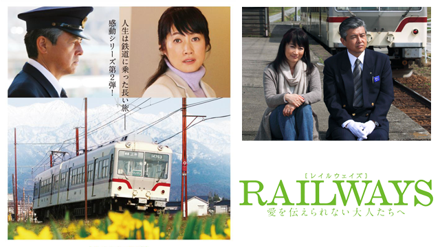 RAILWAYS 2 愛を伝えられない大人たちへの動画 - RAILWAYS 1 49歳で電車の運転手になった男の物語