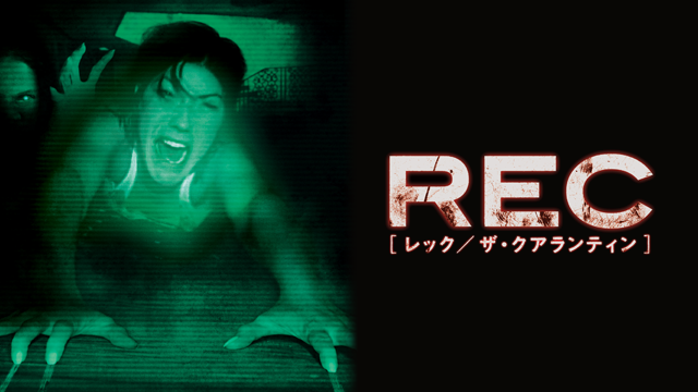 REC/レック:ザ・クアランティン 動画