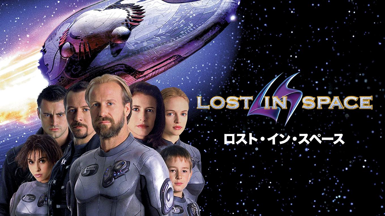 ロスト・イン・スペース(1998)の動画 - ロスト・イン・スペース(2018)