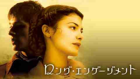 【おすすめ 洋画】ロング・エンゲージメント