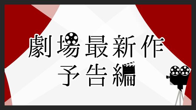劇場最新作予告編 動画