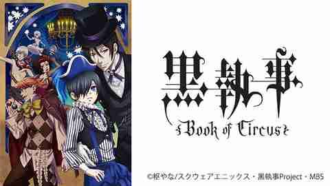 【TVアニメ】黒執事Book of Circus