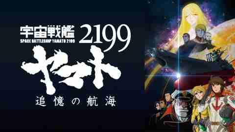 【アニメ 映画 おすすめ】宇宙戦艦ヤマト2199 追憶の航海