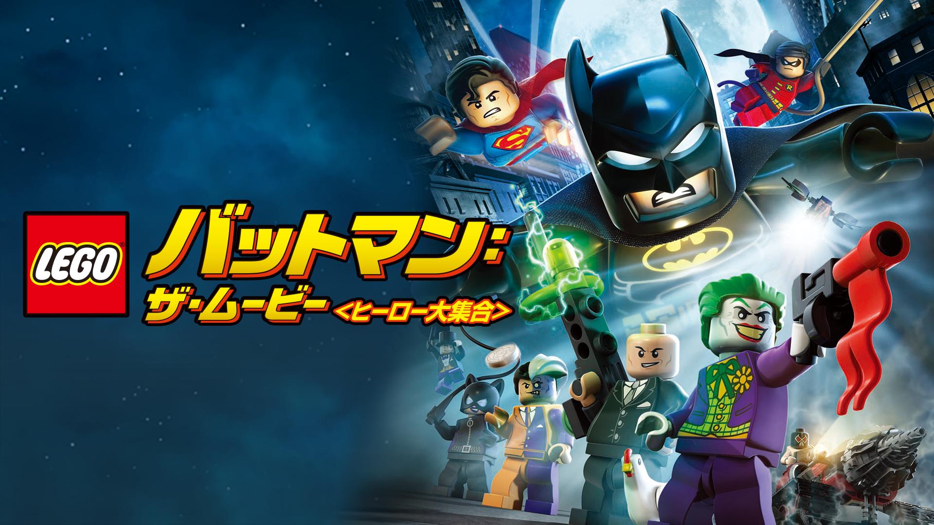 LEGO(R) バットマン: ザ・ムービー<ヒーロー大集合>の動画 - LEGO(R) バットマン ザ・ムービー