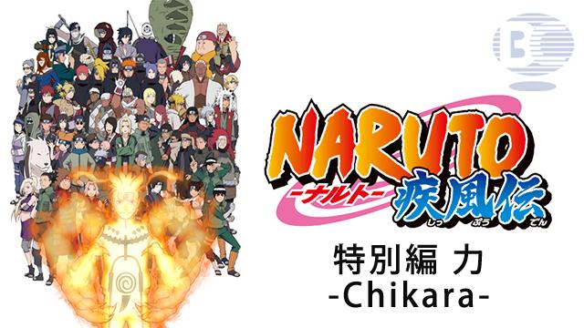 NARUTO-ナルト- 疾風伝 特別編 力-Chikara-の動画 - NARUTO-ナルト- 疾風伝 忍界大戦編(5)