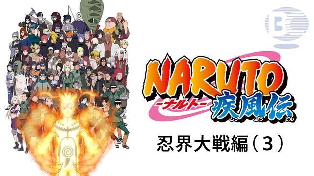 NARUTO-ナルト- 疾風伝 忍界大戦編(3)の動画 - NARUTO-ナルト- 疾風伝 忍界大戦編(5)