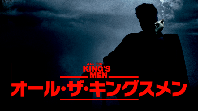 オール・ザ・キングスメン 動画