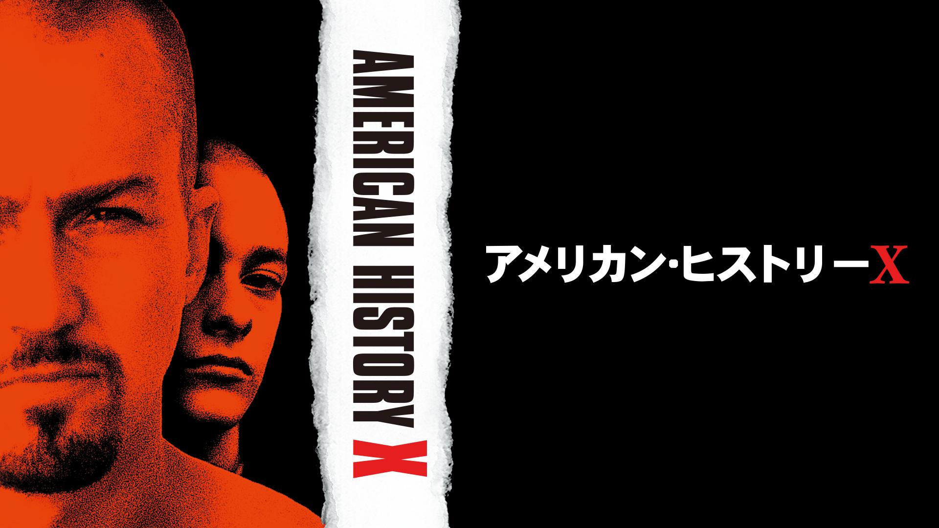アメリカン・ヒストリーX 動画