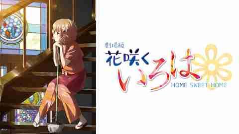 【TVアニメ】劇場版 花咲くいろは HOME SWEET HOME