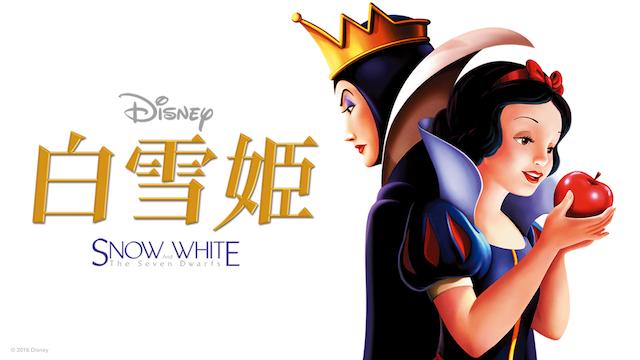 白雪姫 動画