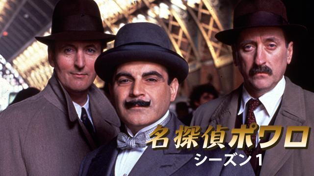 名探偵ポワロ シーズン1の動画 - 名探偵ポワロ シーズン13