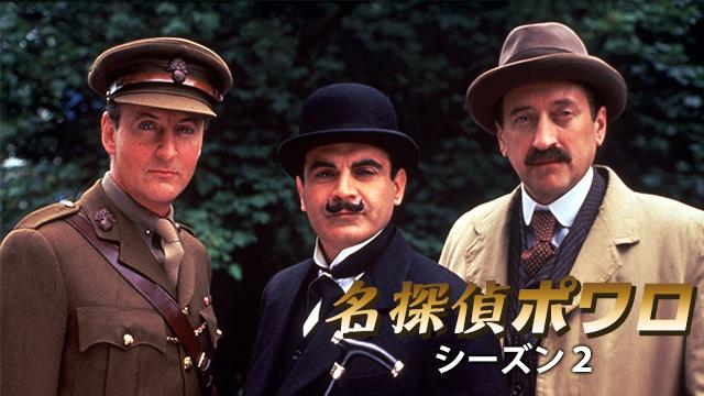 名探偵ポワロ シーズン2の動画 - 名探偵ポワロ シーズン13