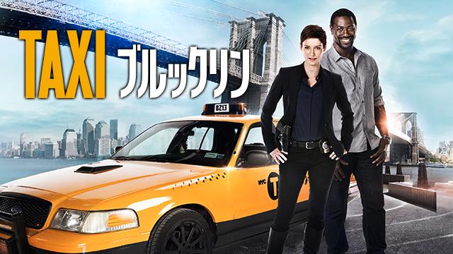 TAXI ブルックリン シーズン1 動画