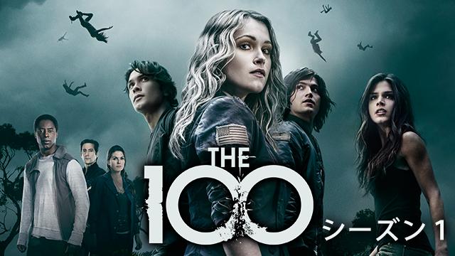 The 100/ハンドレッド シーズン1の動画 - The 100/ハンドレッド シーズン4