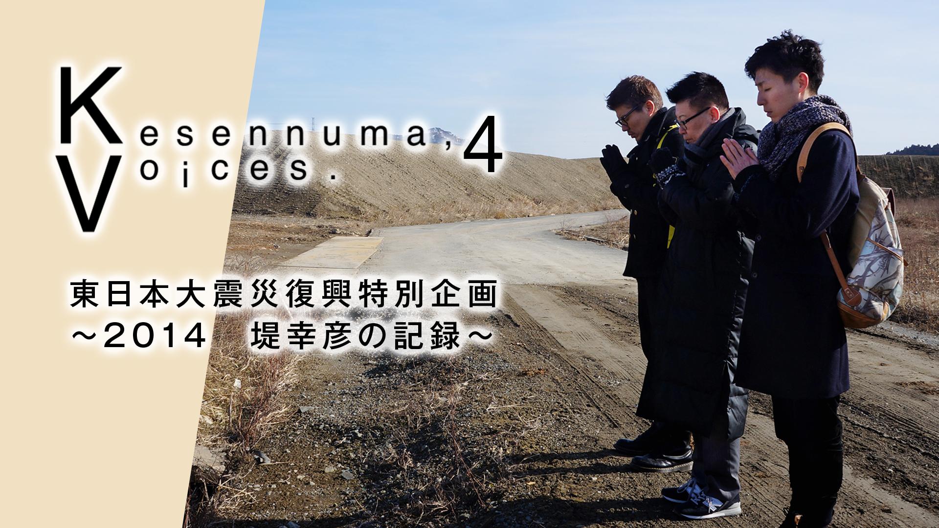 Kesennuma,Voices.4 東日本大震災復興特別企画~2014 堤幸彦の記録~の動画 - Kesennuma,Voices.7 東日本大震災復興特別企画~2017 堤幸彦の記録~
