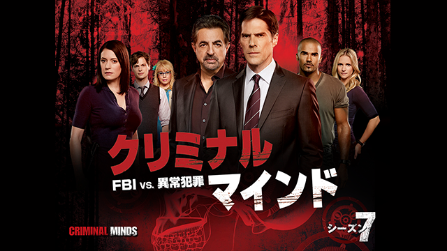 クリミナル・マインド/FBI vs. 異常犯罪 シーズン7の動画 - クリミナル・マインド/FBI vs. 異常犯罪 シーズン12