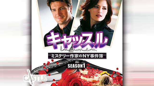 キャッスル/ミステリー作家のNY事件簿 シーズン1 無料動画