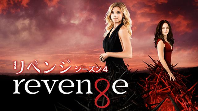 Revenge/リベンジ シーズン4 動画