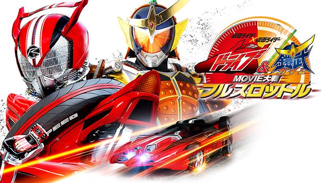 仮面ライダー×仮面ライダー ドライブ&鎧武 MOVIE大戦フルスロットル 動画