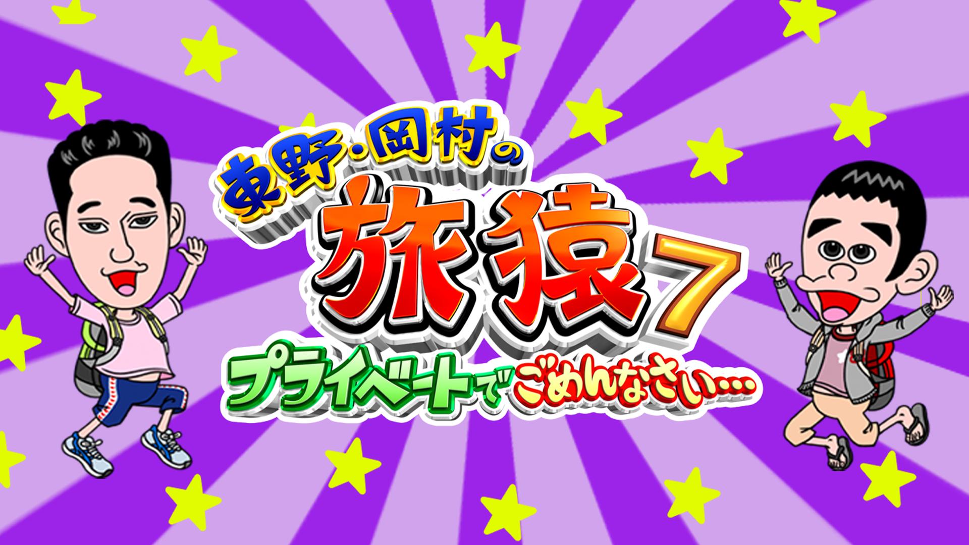 東野・岡村の旅猿7~プライベートでごめんなさい~の動画 - 東野・岡村の旅猿13~プライベートでごめんなさい~