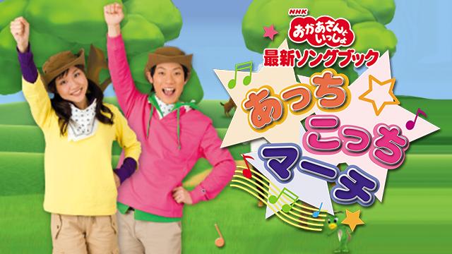 NHKおかあさんといっしょ 最新ソングブック あっちこっちマーチ | 無料動画
