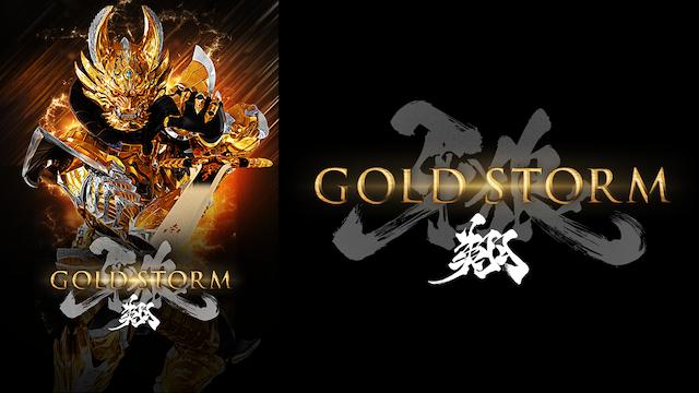 牙狼 -GOLD STORM- 翔 動画