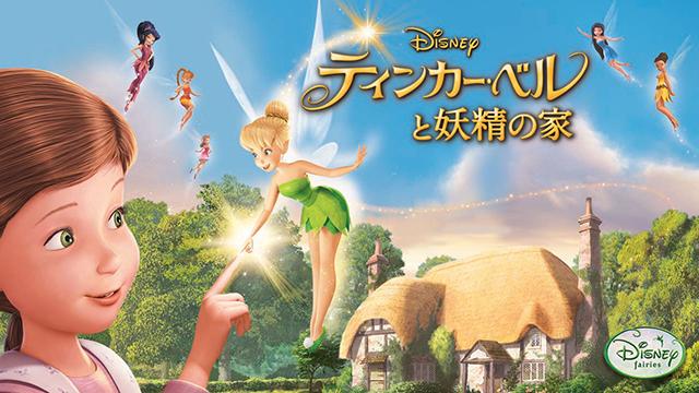 ティンカー・ベルと妖精の家の動画 - ティンカー・ベルと輝く羽の秘密