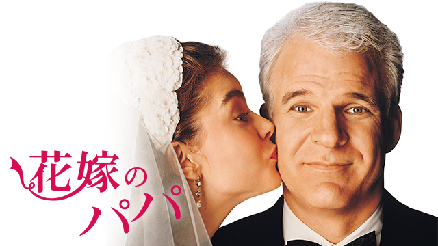 花嫁のパパの動画 - 可愛い配当
