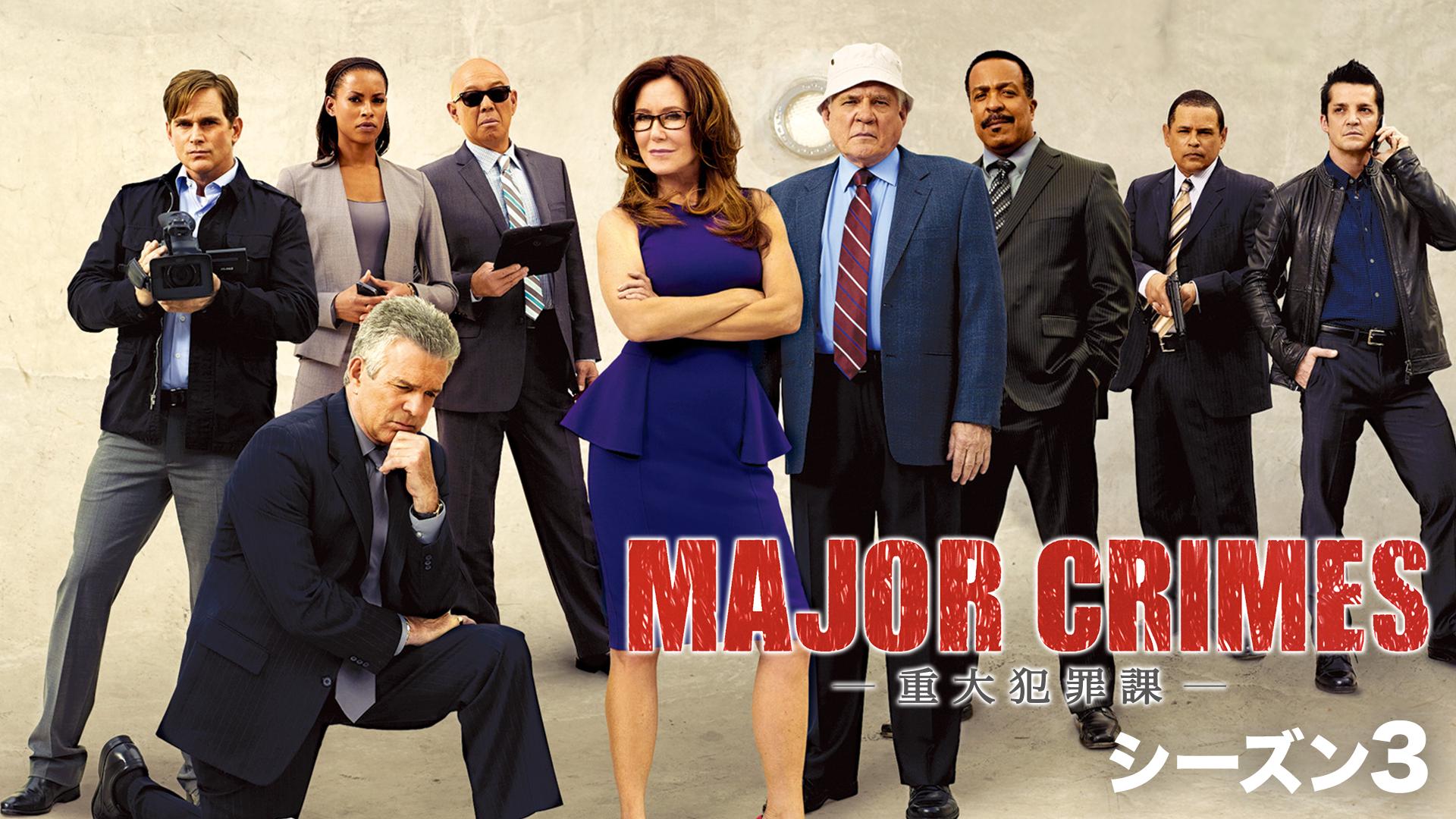 MAJOR CRIMES ~重大犯罪課 シーズン3の動画 - MAJOR CRIMES ~重大犯罪課 シーズン1