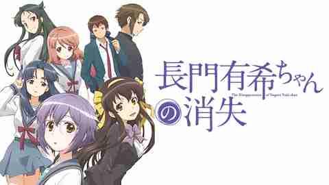【アニメ 映画 おすすめ】長門有希ちゃんの消失