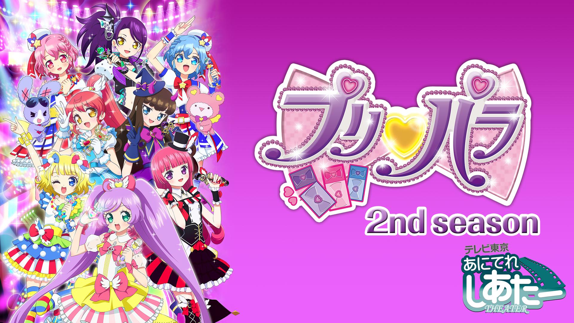 プリパラ 2nd seasonの動画 - 劇場版 プリパラ み~んなでかがやけ!キラリン☆スターライブ!ひびきのコース