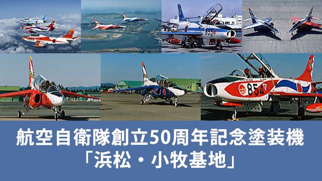 航空自衛隊創立50周年記念塗装機 「浜松・小牧基地」の動画 - 航空自衛隊創立50周年記念塗装機・空撮特集