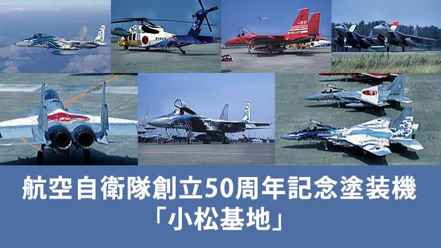 航空自衛隊創立50周年記念塗装機「小松基地」の動画 - 航空自衛隊創立50周年記念塗装機・空撮特集